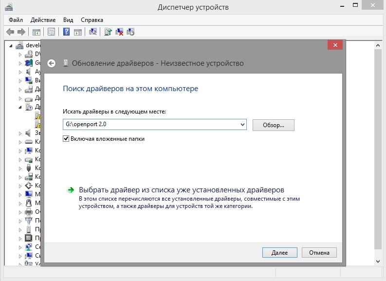 Установка драйвера OpenPort 2.0